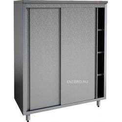 Шкаф кухонный Gastrolux ШК-155